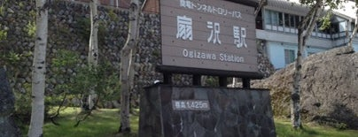 Ogizawa Station is one of 北陸散策♪.