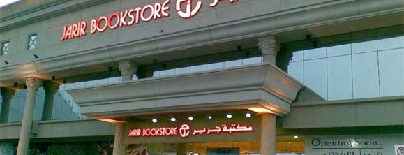 Jarir Bookstore is one of Lieux qui ont plu à ᴡᴡᴡ.Basim.cloobrwt.ru.