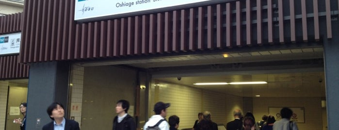 Oshiage Station 'SKYTREE' is one of Lieux qui ont plu à 高井.