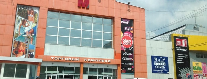 ТЦ «Магнит» is one of Russia Fun.