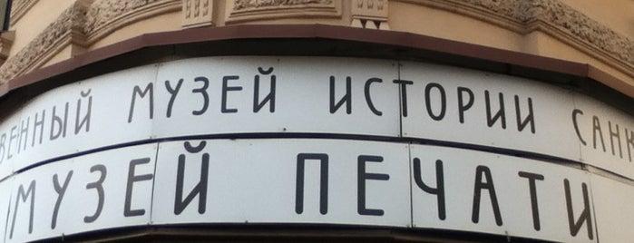 Музей печати is one of All Museums in S.Petersburg - Все музеи Петербурга.