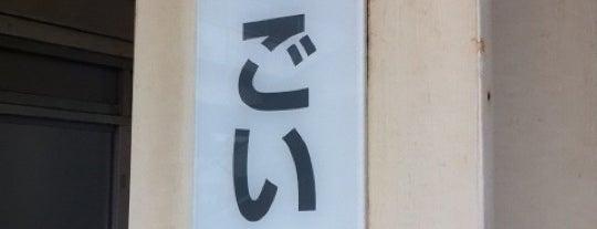 Goi Station is one of JR 키타칸토지방역 (JR 北関東地方の駅).