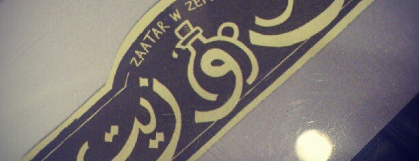 Zaatar W Zeit is one of สถานที่ที่ Leen ถูกใจ.