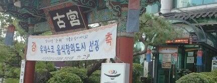 고궁 (古宮) is one of 전주.