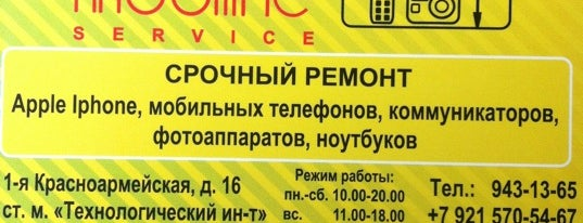 Mobiline Service is one of Питер.