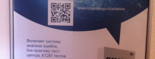 MBA Strategy is one of Moscow specials.