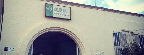 Kurami Station is one of JR 미나미간토지방역 (JR 南関東地方の駅).