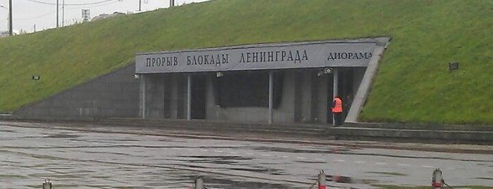 Музей-диорама «Прорыв блокады Ленинграда» is one of Museums & Galleries.