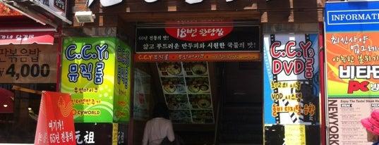 18번완당집 is one of Busan.