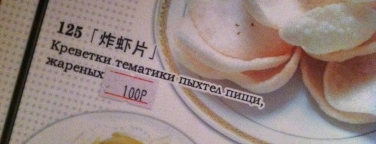 Тиа is one of Asian restaurants in Moscow.
