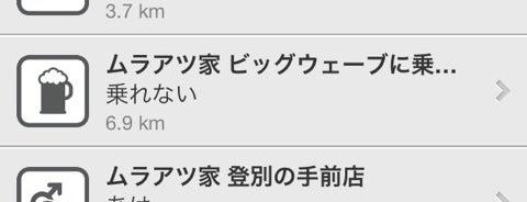 ムラアツ家 is one of ちょっと気になるvenue Vol.6.