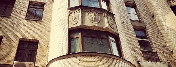 Big Ben is one of Скидки в Москве.