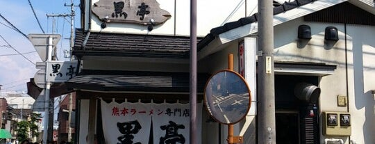 Kokutei is one of Fukuoka.