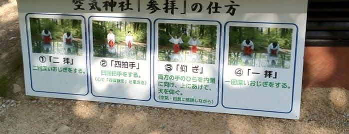 空気神社 is one of 氣になる.
