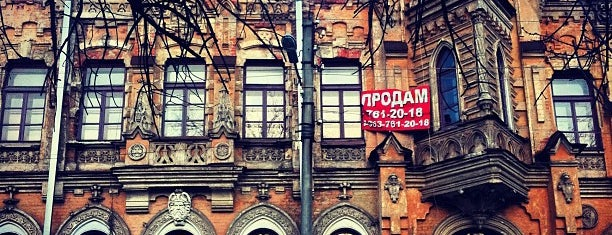 Площа Фейєрбаха is one of Kharkiv.