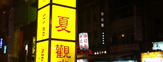 Ningxia Night Market is one of Taipei Trip.