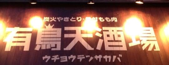神田 有鳥天酒場 is one of 美味しいと耳にしたお店.