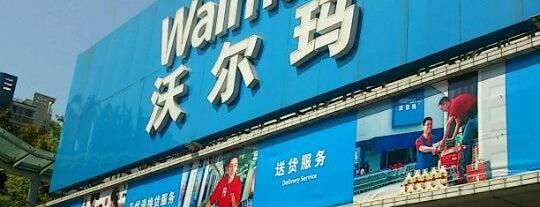 沃尔玛 Walmart is one of ShenzhennehznehS.