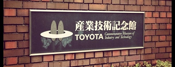 TOYOTA Commemorative Museum of Industry and Technology is one of museums.