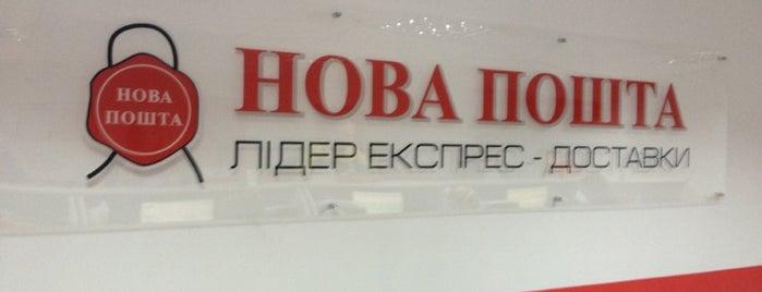 Нова Пошта №8 is one of Мой Киев!:).