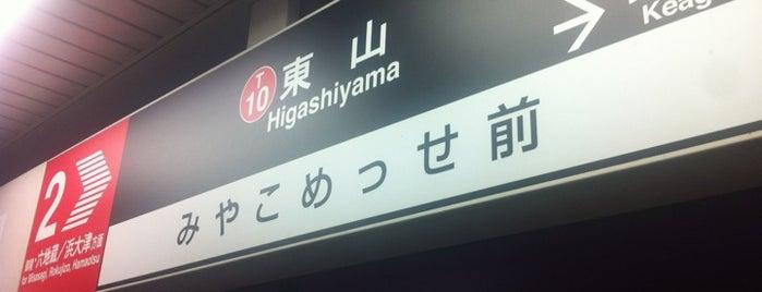 Higashiyama Station (T10) is one of Kyoto.