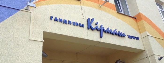 ТЦ «Кирмаш» is one of Lieux qui ont plu à Евгений.