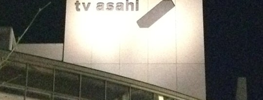 TV Asahi is one of ロケ場所など.