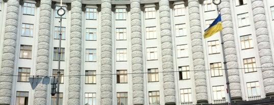 Кабинет министров Украины is one of Київ / Kyiv.