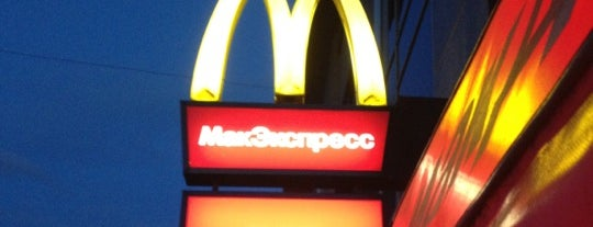 McDonald's is one of Lugares favoritos de Таня.