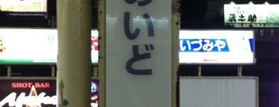JR 亀戸駅 is one of Lugares favoritos de Masahiro.
