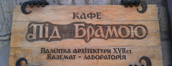 Пiд Брамою is one of Надо пойти.