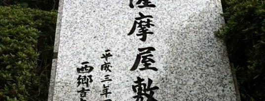 薩摩屋敷跡 is one of 西郷どんゆかりのスポット.