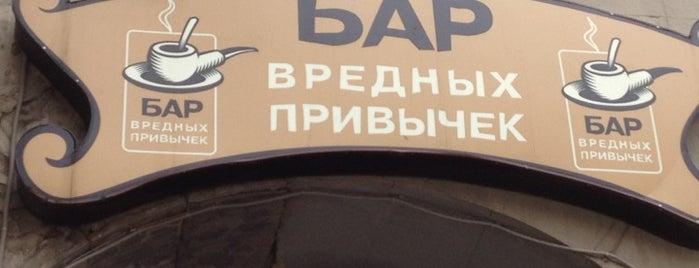 Бар Вредных Привычек is one of *★☆★КЛУБЫ☆★☆*.