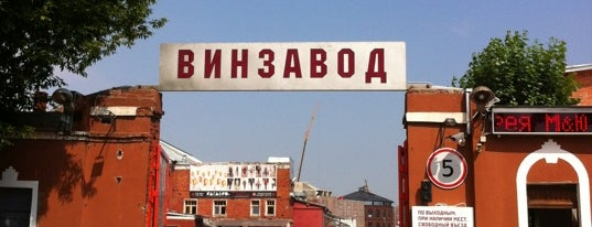 ЦСИ «Винзавод» is one of M☮sc☮w.