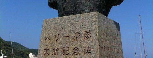 ペリー艦隊来航記念碑 is one of 伊豆.