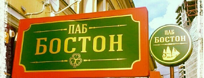 Бостон is one of moscow pubs.