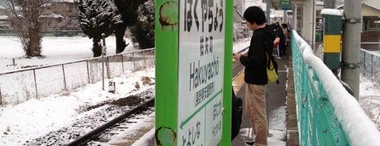 柏矢町駅 is one of JR 고신에쓰지방역 (JR 甲信越地方の駅).