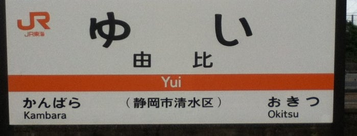 Yui Station is one of 東海道本線.