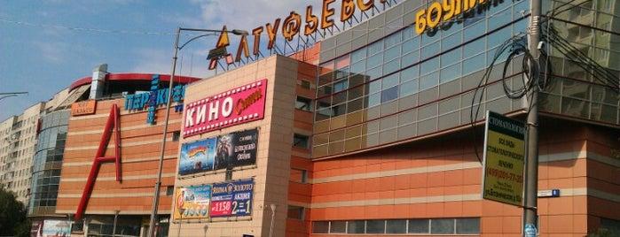 ТЦ «Алтуфьевский» is one of Orte, die Елена gefallen.
