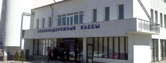 Предварительные ж/д кассы is one of Oleksandr 님이 좋아한 장소.