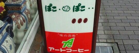 ぽこ・あ・ぽこ is one of おいしいパンケーキ&ホットケーキ屋さん.