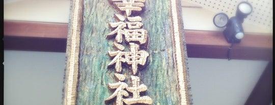 幸福神社 is one of 氣になる.