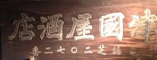 津国屋 is one of Lieux sauvegardés par Naoto.