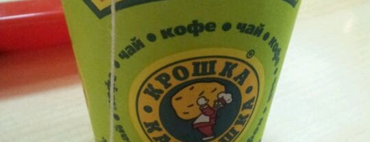 Крошка Картошка is one of Locais curtidos por Александр.