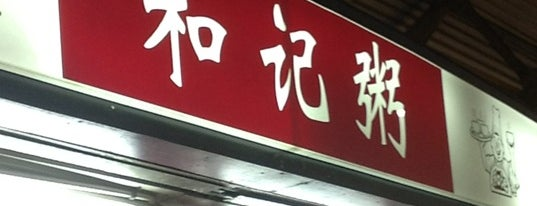 Ho Kee Porridge 和记粥 is one of Micheenli Guide: Supper hotspots in Singapore.