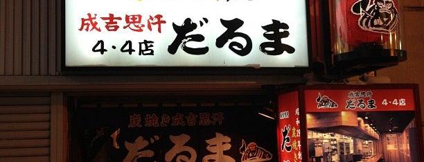 Jingisukan Daruma is one of Orte, die Hideo gefallen.