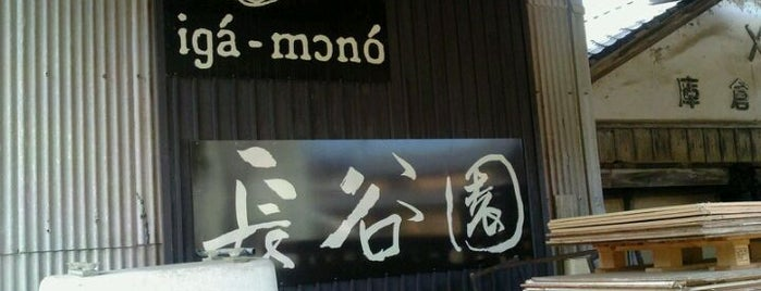 長谷園 is one of 伊勢と周辺。.