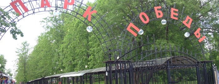 Парк Победы is one of Ярославль - Мышкин - Углич - Калязин.