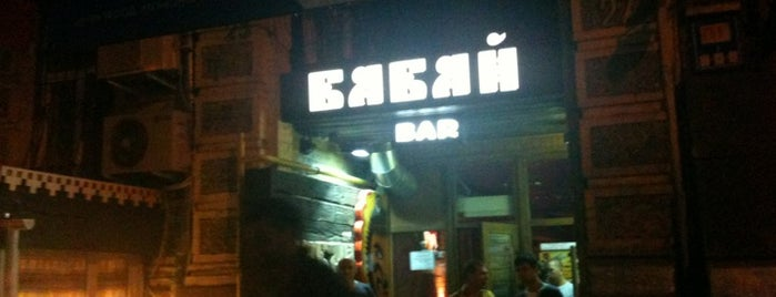 Бабай / Babai is one of Best Kyiv bars & cafes.