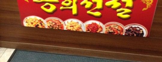 뿅의전설 is one of 일산, 오늘의 식사.